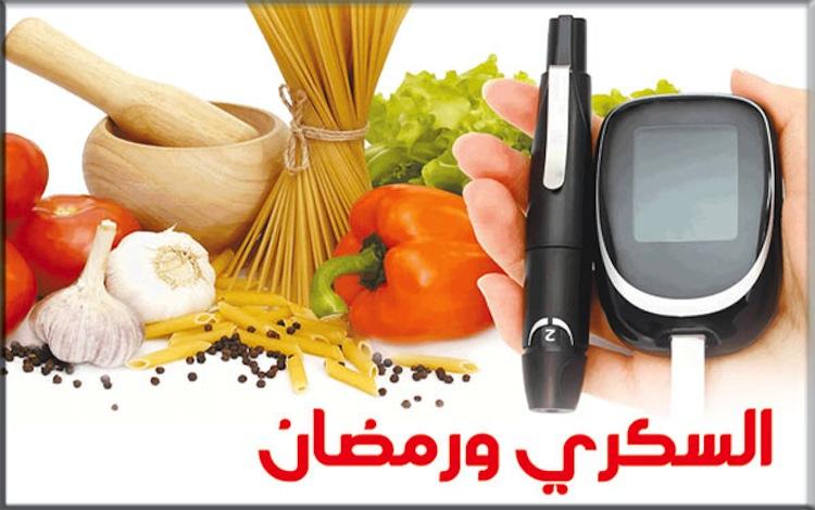 داء السكري ورمضان