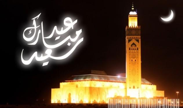 الجمعة بداية عطلة العيد بالإدارات العمومية