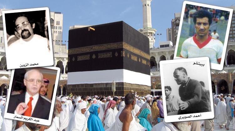 ألغاز وفاة مشاهير مغاربة في الديار المقدسة