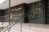 الفرقة الوطنية تحقق في تسريب مداولات لجنة تقصي الحقائق حول صندوق التقاعد