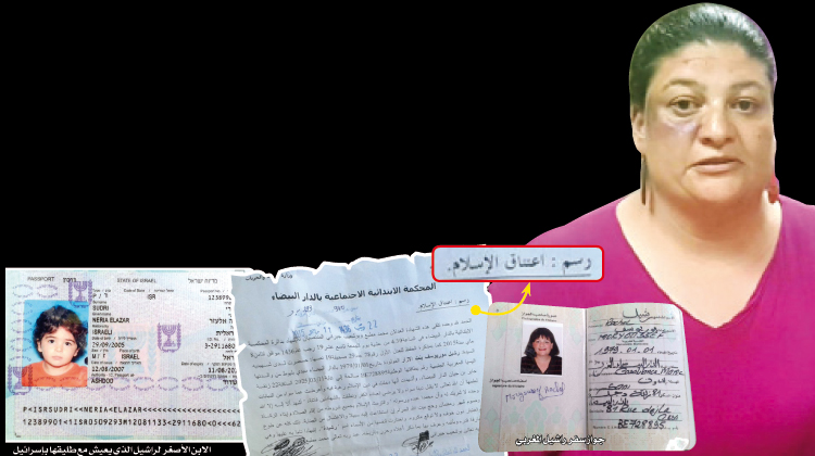 مأساة يهودية مغربية أسلمت فهددتها عائلتها بالقتل