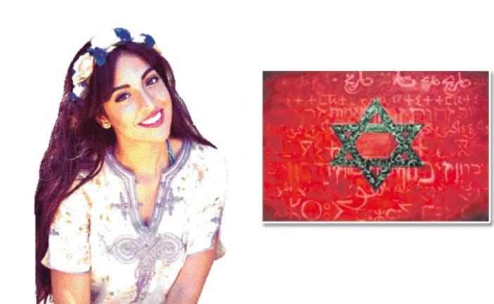 العلم المغربي بنجمة داوود على لوحات شامة مشتالي