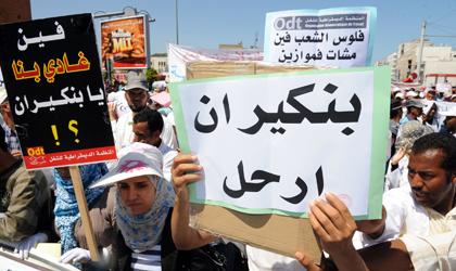 """محتجون يرفعون """"إرحل"""" في وجه بنكيران بتازة"""