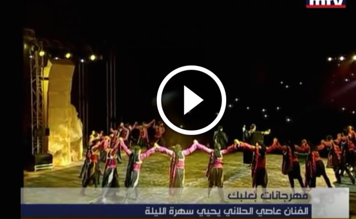 مهرجان بعلبك يحتفي بالسلام في منطقة مضطربة