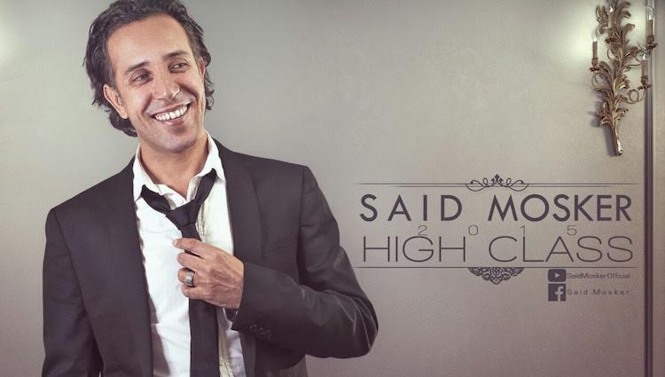 سعيد موسكير: «السطو على أغنيتي من طرف جاد المالح نوع من الحكرة