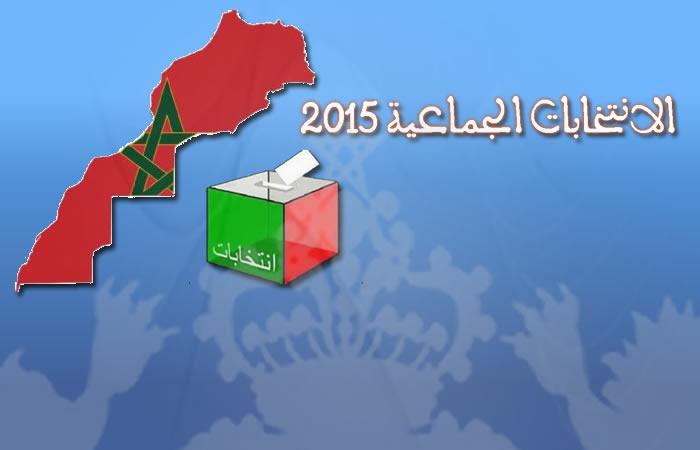 صراع الصدارة بين الpjd و pam بانتخابات المجالس الجهوية