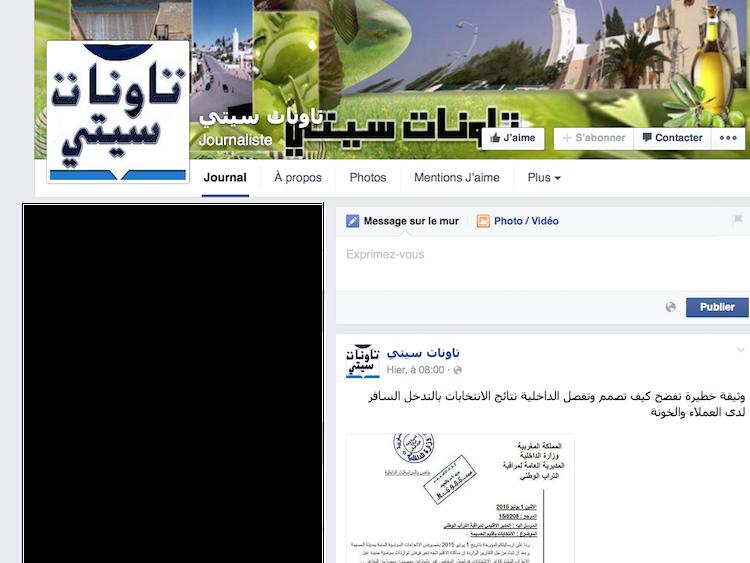 التحقيق في نشر صفحة فيسبوكية لوثيقة منسوبة للديستي