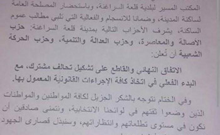 العدالة والتنمية يتحالف مع الأصالة والمعاصرة بمدينة قلعة السراغنة