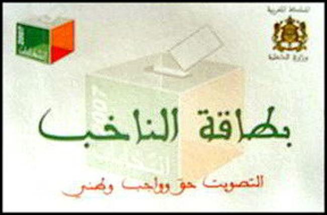 الداخلية : البطاقة الوطنية وحدها تكفي للتصويت