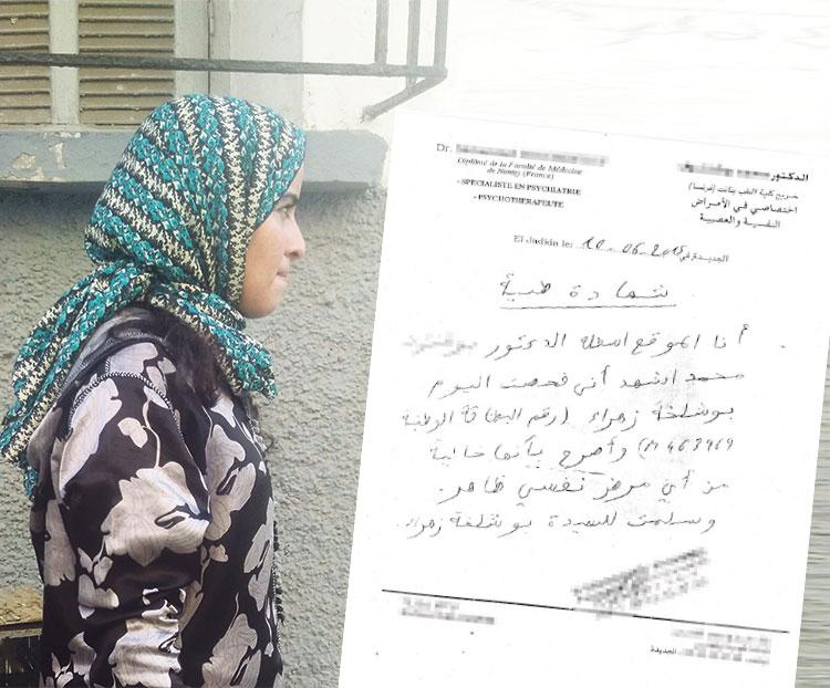 قصة احتجاز سيدة بمصلحة الأمراض النفسية بالجديدة بعد مطالبتها بحضانة أطفالها