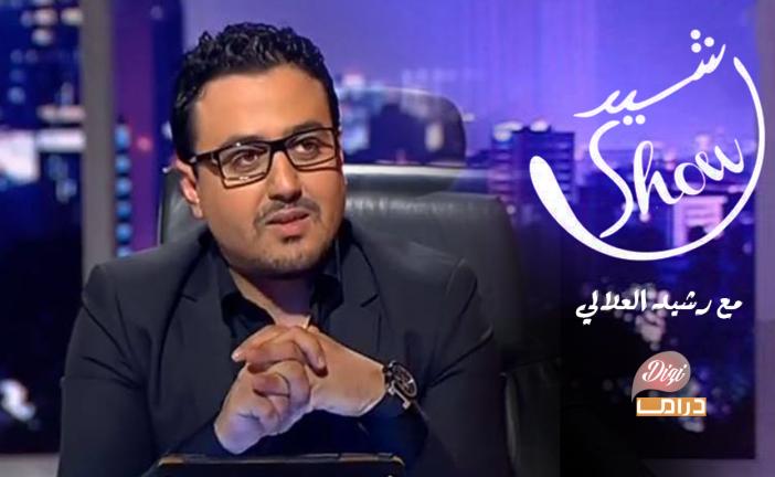 """""""رشيد شو"""" يستضيف مطلوب للعدالة ودوزيم تلغي بث الحلقة"""
