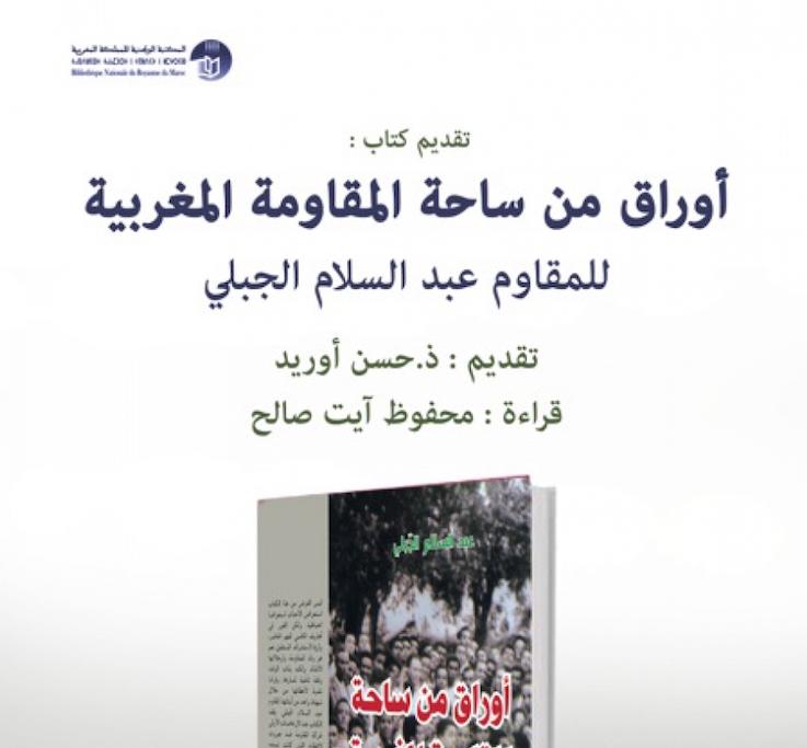 مذكرات الجلبي تتحدث دعوة الخطيب لتصفية عباس المساعدي