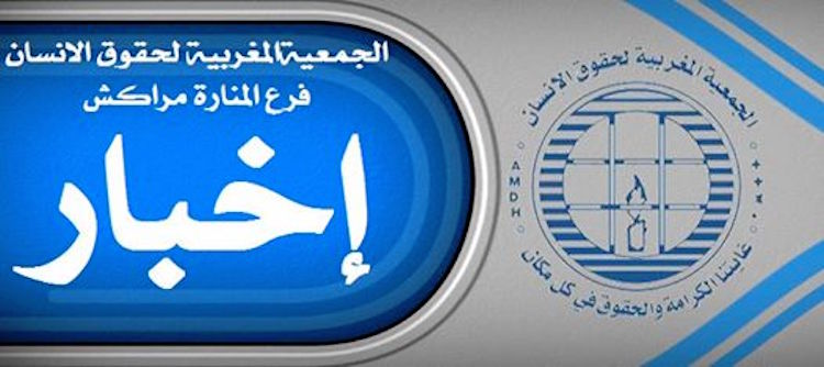 عمدة مراكش يمنع ندوة للجمعية المغربية لحقوق الإنسان