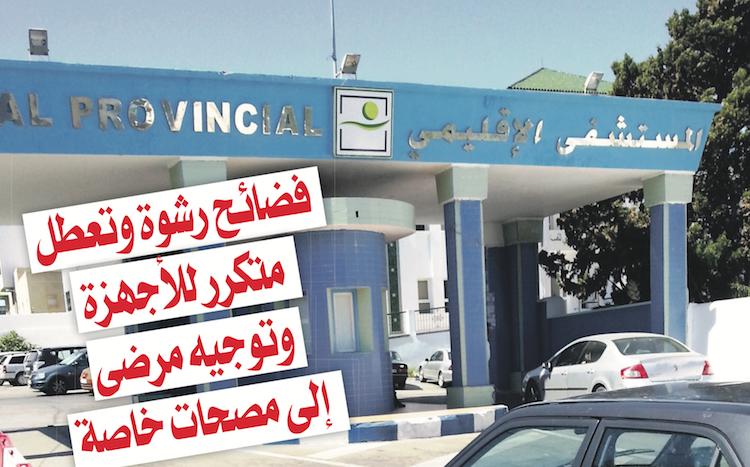 الأخبار ترصد اختلالات التسيير بمستشفى سانية الرمل بتطوان