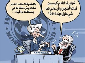 صندوق النقد : 2016 ستكون سنة مخيبة للامال إقتصادياً