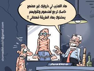 الرميد : لا ننكر وجود تعذيب في المغرب لكنه غير ممنهج