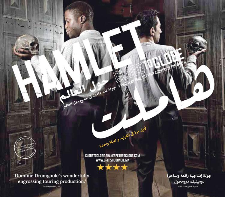 مسرح شكسبير كلوب والمجلس الثقافي البريطاني يعرضان مسرحية «هامليت» بالمغرب