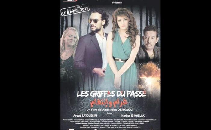 مهرجان طنجة يقصي فيلم الدرقاوي وأربعة أفلام أخرى من المسابقة الرسمية