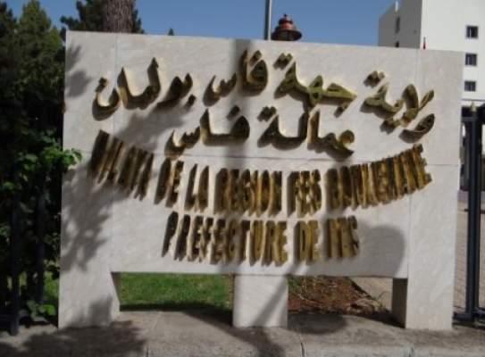 ولاية فاس ومجلس الجماعة يوقفان مشاريع سكنية وترفيهية