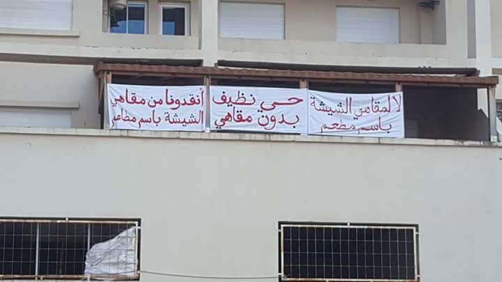 سكان بطنجة يحتجون ضد مقاهي «الشيشة» بوضع لافتات بواجهات منازلهم