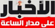فلاش بريس جريدة إلكترونية مغربية مستقلة.