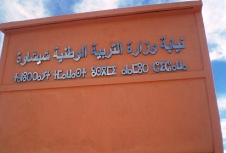 نائب وزير التعليم بشيشاوة يهدد بمقاضاة نقابة الإسلاميين لاتهامها إطارا إداريا بالفساد