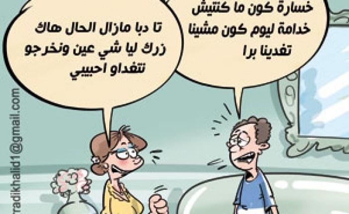 مقترح قانون يسمح للزوجة المعنفة بالغياب عن العمل