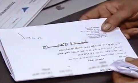التحقيق في تسليم شهادات لأباطرة مخدرات يثير تخوفات مسؤولين ترابيين بالعرائش