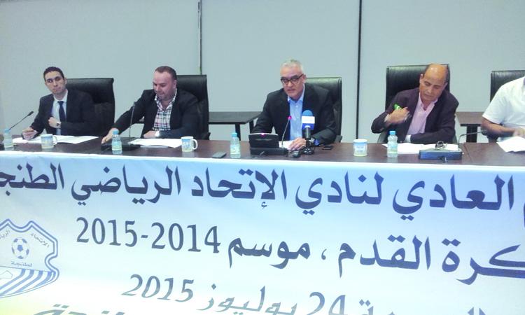 اتحاد طنجة يحدد موعد انعقاد جمعه العام