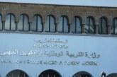 ترسيب عدد من الأساتذة المتدربين يفجر احتجاجات زملائهم ضد وزارة التربية الوطنية