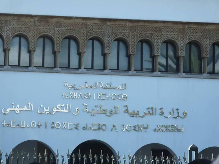 وزارة التربية الوطنية تكشف تفاصيل توظيف 11 ألف مدرس بـ «الكونطرا»