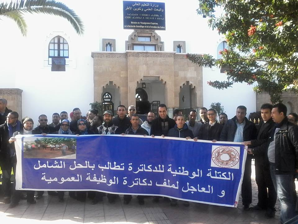 دكاترة الوظيفة العمومية يصعدون احتجاجاتهم للمطالبة برد الاعتبار لأرقى شهادة علمية