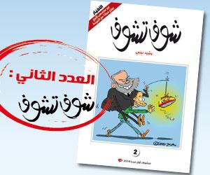 كتاب شوف تشوف