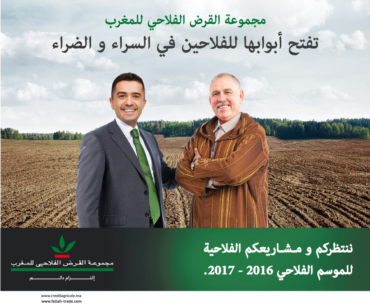 Maroc Télécom & Cam Agricole(300 x 250)