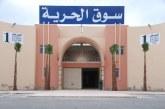اتهامات للمجلس الجماعي لإنزكان بتوظيف سوق «الحرية» في استمالة الناخبين