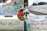 «الغرافيتي».. كتابات حائطية تعبر عن السخط وأخرى داعشية تزرع الخوف وتستنفر الأمن