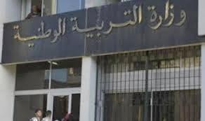 إعفاء المدير الإقليمي للتربية الوطنية بالقنيطرة بسبب اختلالات تدبيرية