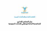 بيان المجلس الإداري للتعاضدية العامة لموظفي الإدارات العمومية