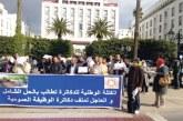 مسيرة احتجاجية لدكاترة الوظيفة العمومية بالرباط للمطالبة برد الاعتبار لحاملي أرقى شهادة علمية