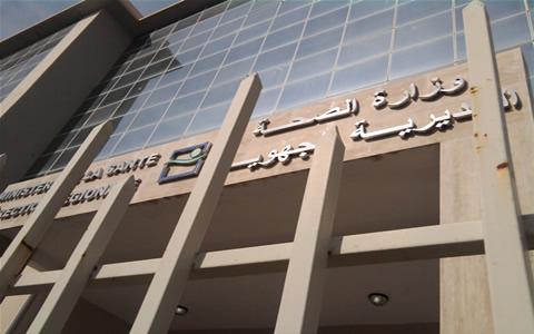 فضيحة تهز وزارة الصحة بعد اختراق نظام التسجيل في مباريات الترويض الطبي