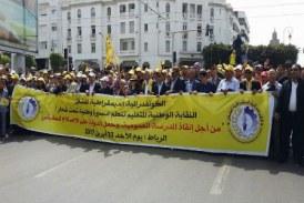 نقابيو التعليم يحتجون بالرباط في مسيرة «لإنقاذ المدرسة العمومية»
