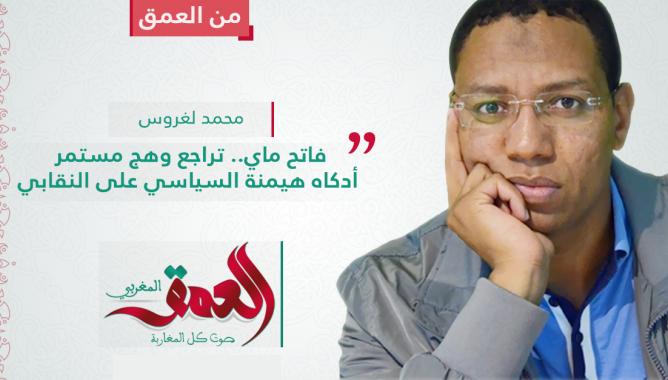 """هكذا يحصل موقع """"العمق المغربي"""" التابع للعدالة والتنمية على أموال قطرية"""