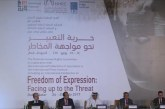 العفو الدولية تنتقد سياسات قطر من قلب مؤتمر الدوحة لحرية التعبير