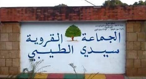 المعارضة بجماعة سيدي الطيبي تهزم أغلبية «البيجيدي» وتسقط مشروع الميزانية