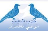 شبيبة التجمع الوطني للأحرار تعلن عن جامعة للجهات