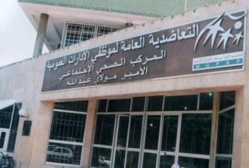 التعاضدية العامة لموظفي الإدارات العمومية تعقد الجمع العام الـ69 بورزازات