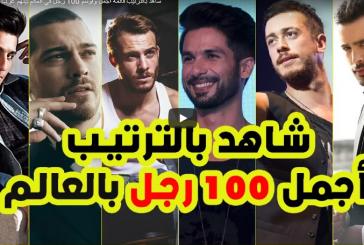 بالفيديو…سعد المجرد  ضمن أجمل وأوسم 100 رجل في العالم