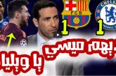 تحليل مباراه برشلونة و تشيلسي 1-1