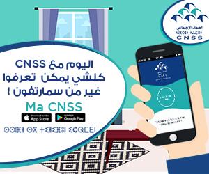 CNSS 300×250 2