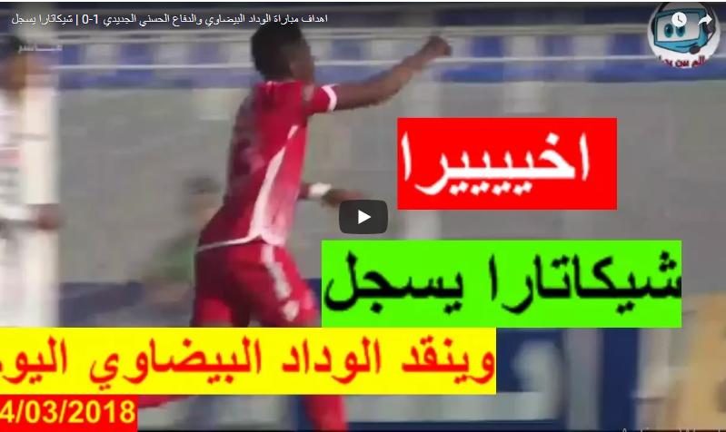 اهداف مباراة الوداد البيضاوي والدفاع الحسني الجديدي 1-0